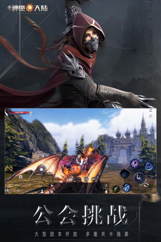 新神魔大陆游戏截图1