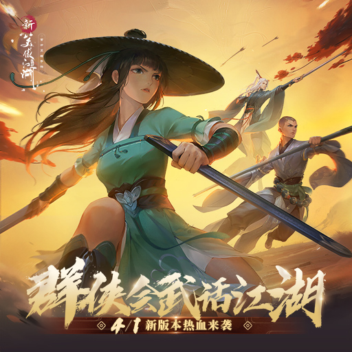 帮战新玩法开启《新笑傲江湖》手游新版上线