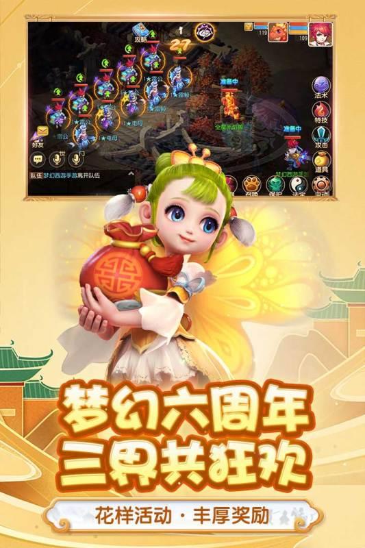 梦幻西游游戏截图1