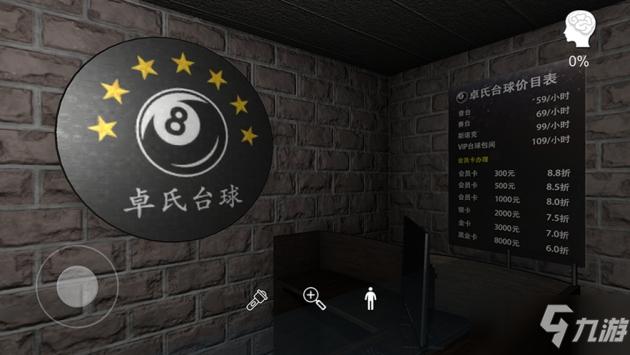 《孙美琪疑案卓氏台球》五级线索凭条位置一览 凭条线索在哪
