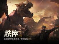 兽血沸腾 《巨兽战场》战役即将开启!
