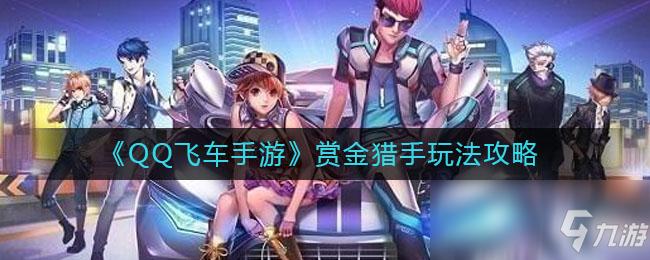 《QQ飞车手游》赏金猎手玩法攻略