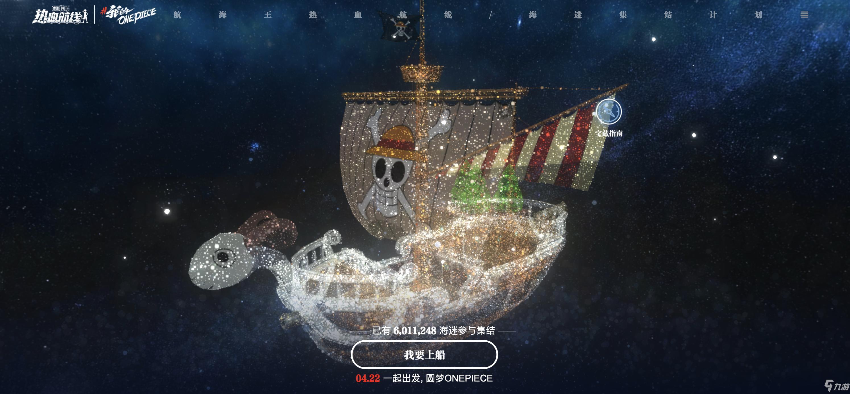 《航海王热血航线》4月22日全平台公测