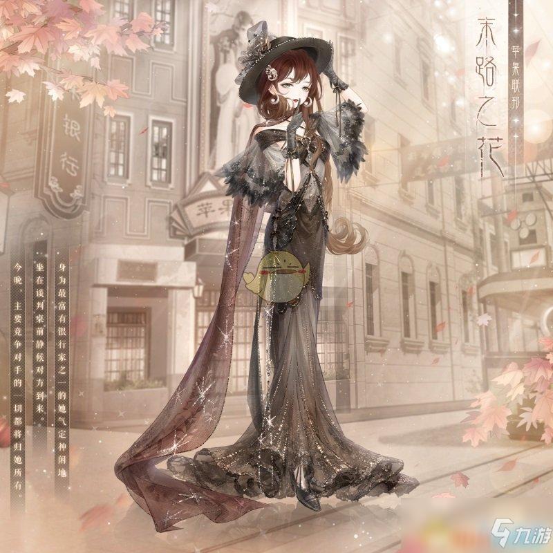 《奇迹暖暖》末路之花套装一览