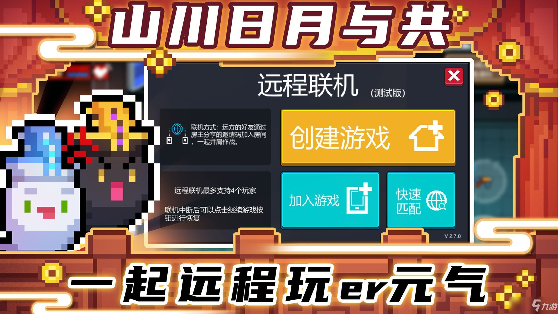 元气骑士4月14日更新日志:3.1.0版本更新内容大全