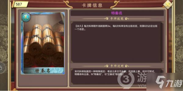 皇帝成长计划科举名臣策卡推荐