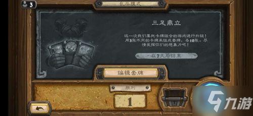 炉石传说三足鼎立卡组最新