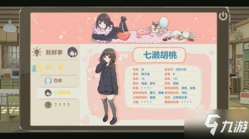 胡桃日记礼包码兑换码大全 2021最新兑换码礼包码