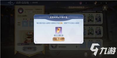 《奥奇传说》竞技玩法介绍