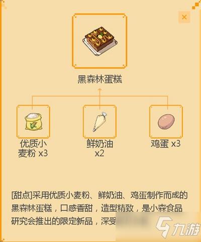 《小森生活》黑森林蛋糕食谱配方