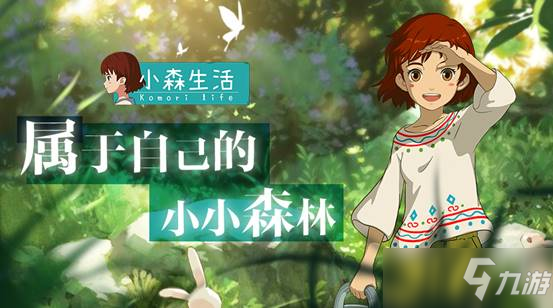 《小森生活》4月14日更新内容介绍