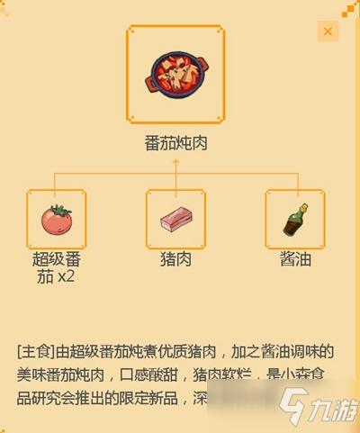 《小森生活》番茄炖肉食谱配方介绍