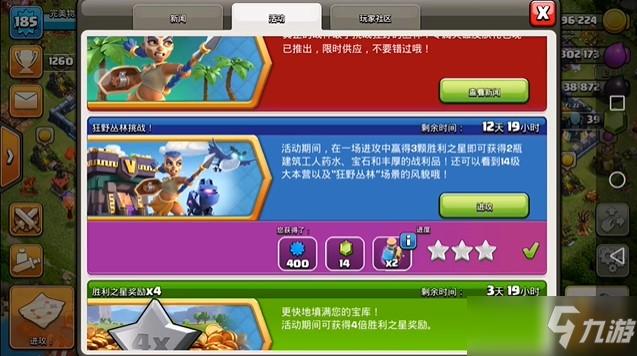 《<a id='link_pop' class='keyword-tag' href='https://www.9game.cn/coc/'>部落冲突</a>》14本活动狂野丛林挑战3星通关攻略