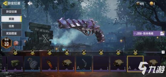 使命召唤手游异变狂潮攻略 使命召唤手游僵尸模式怎么玩
