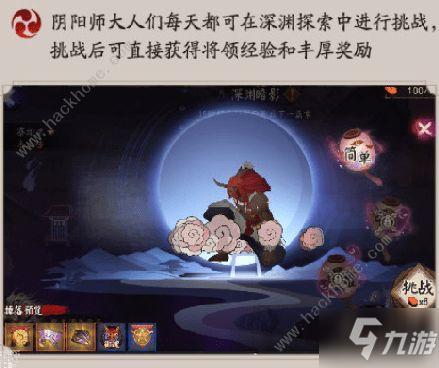 阴阳师暗影探索阵容搭配推荐 暗影探索活动奖励大全