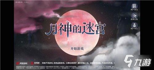 月神的迷宫望月测试限量开启 无限轮回再启序幕