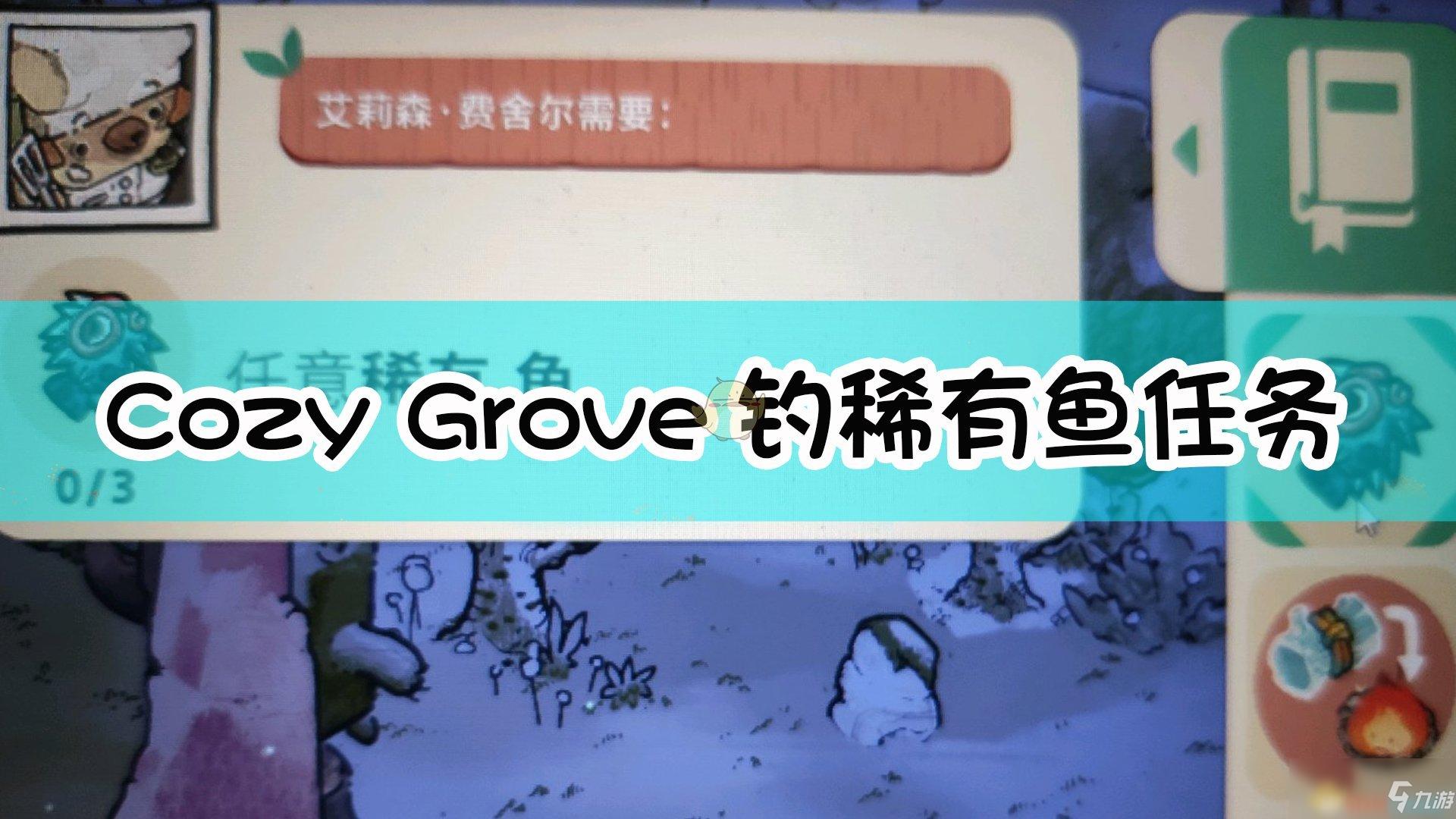 《Cozy Grove》钓稀有鱼任务完成方法介绍