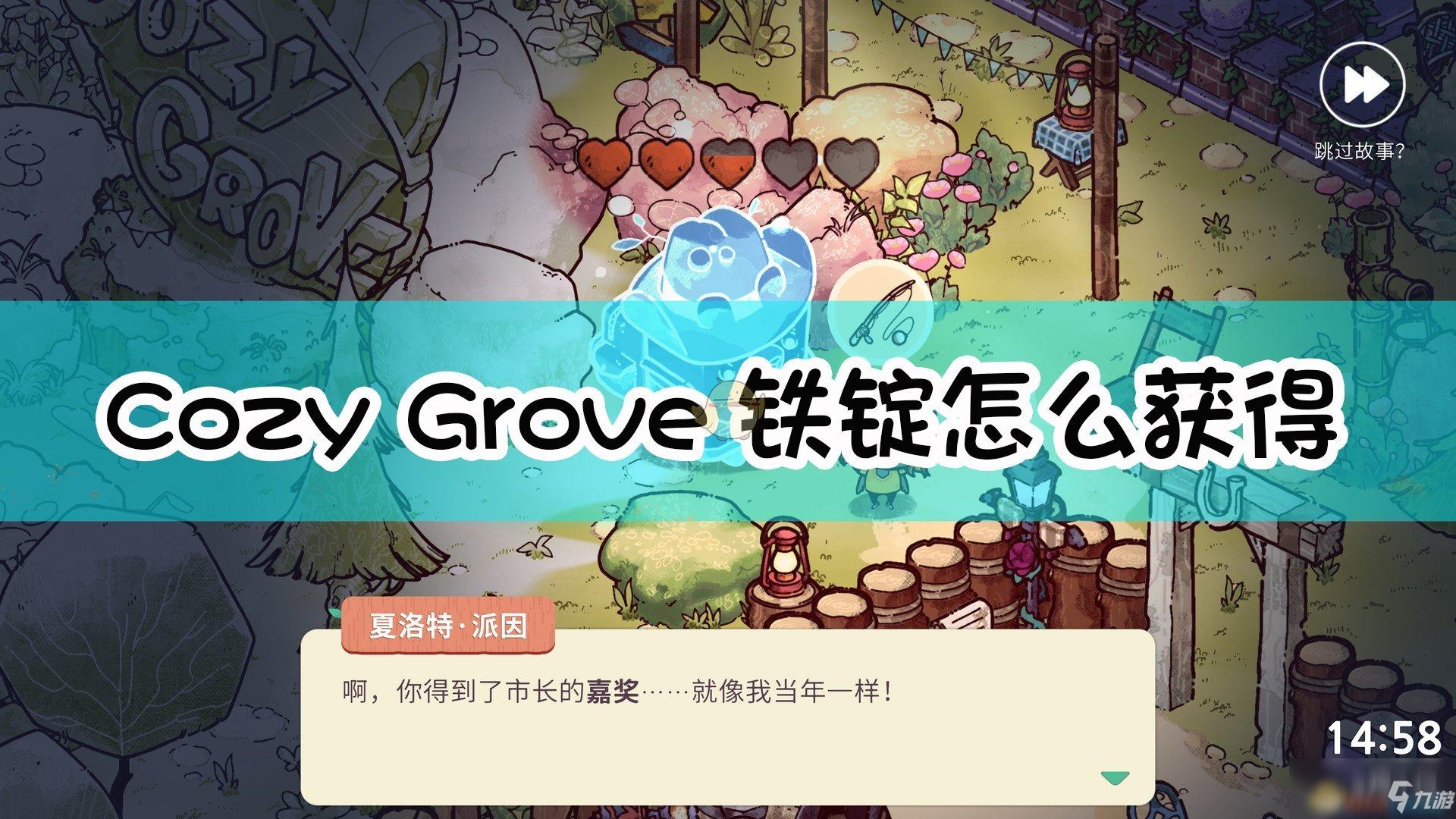 《Cozy Grove》铁锭获取方法介绍