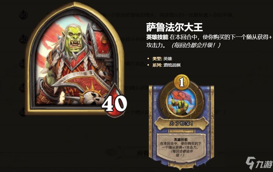 炉石传说酒馆战棋新英雄萨鲁法尔大王怎么玩?萨鲁法尔大王打法介绍