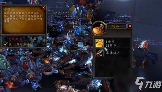 《魔兽世界》9.0.5温西尔声望获取攻略