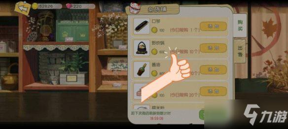 《小森生活》野炊锅怎么获得