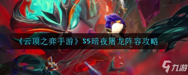 《云顶之弈手游》S5暗夜屠龙阵容攻略