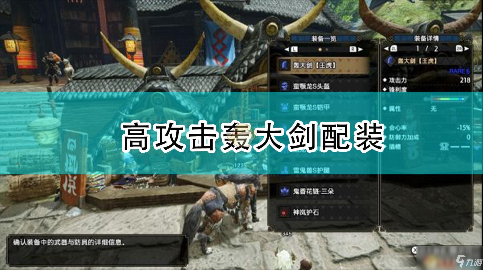 《怪物猎人:崛起》高攻击轰大剑配装