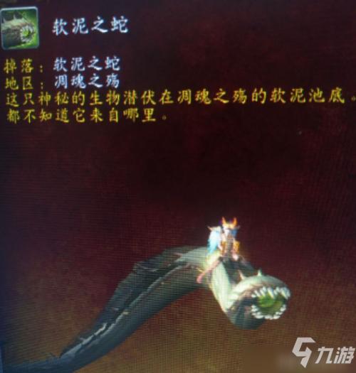 魔兽世界软泥之蛇坐骑怎么获得?软泥之蛇坐骑获取方法图文一览