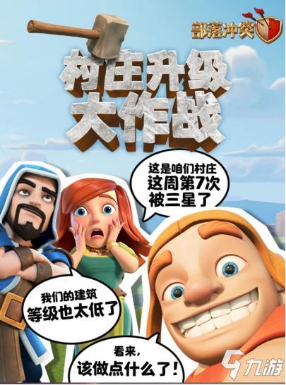 《部落冲突》夯木节惊喜回归,村庄升级大作战