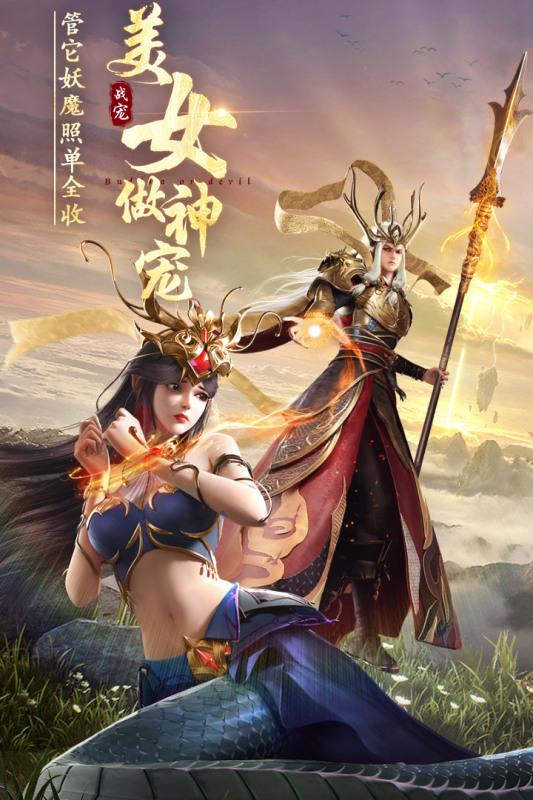 绝世仙王游戏截图4
