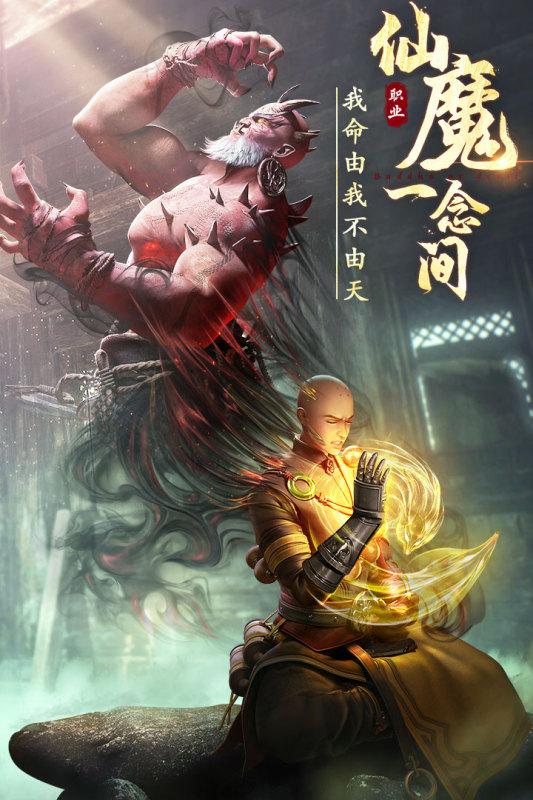 绝世仙王游戏截图1
