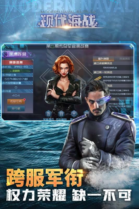 现代海战截图4