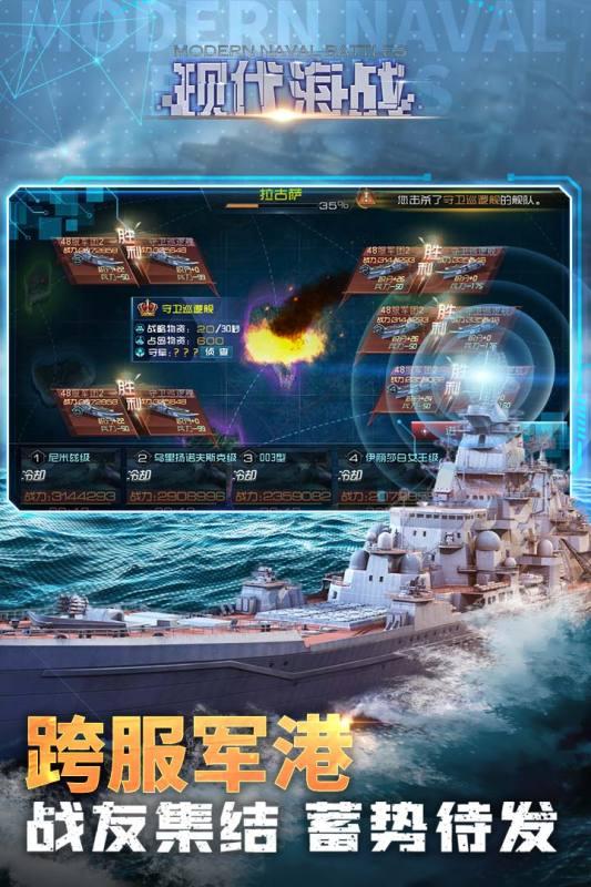现代海战截图2