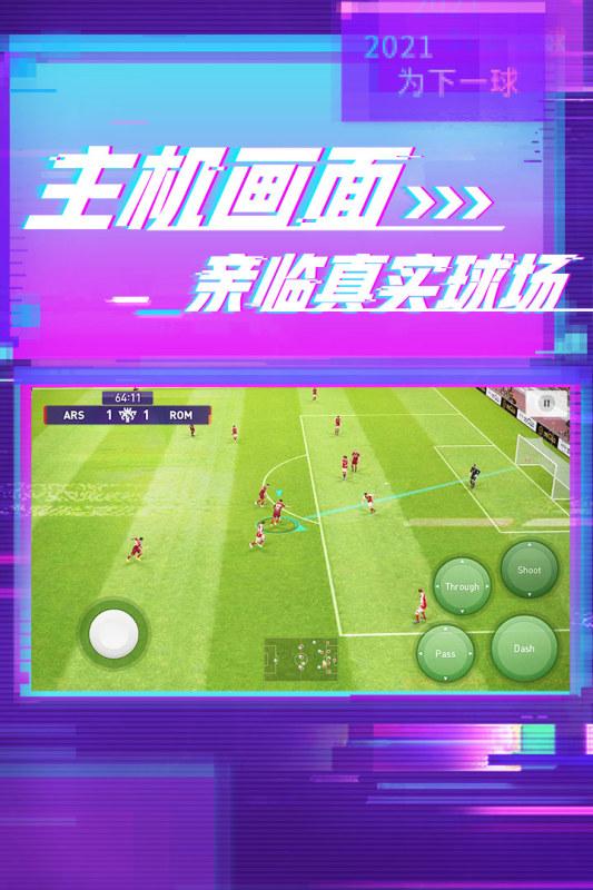 实况足球游戏截图2