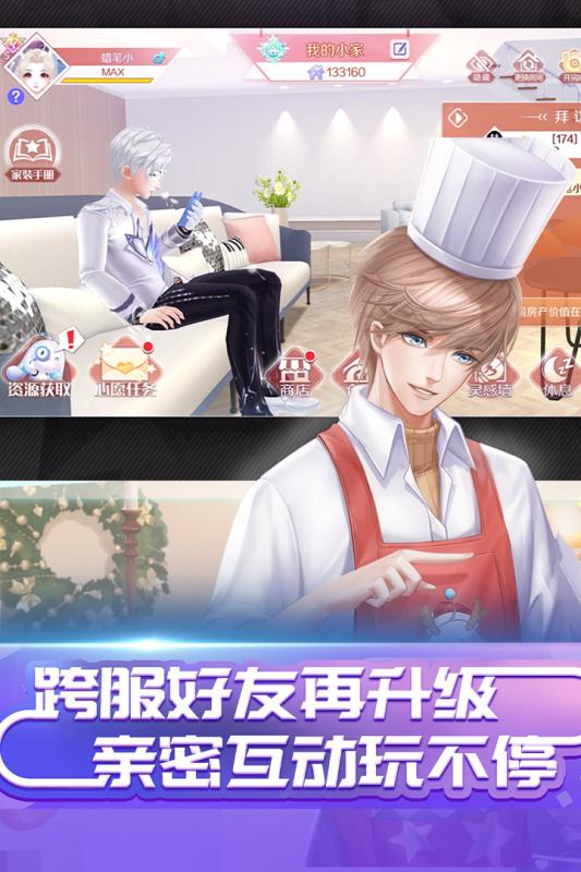 QQ炫舞手游游戏截图1