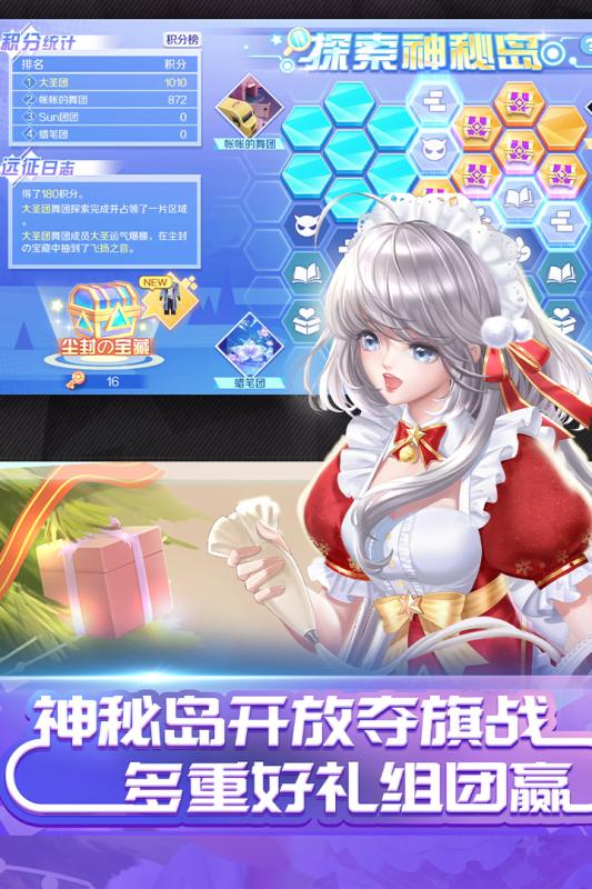 QQ炫舞手游游戏截图0