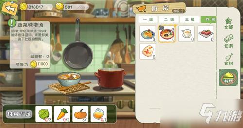 《小森生活》蔬菜味增汤解锁方法