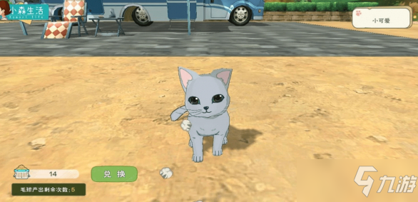《小森生活》银猫币获得方法