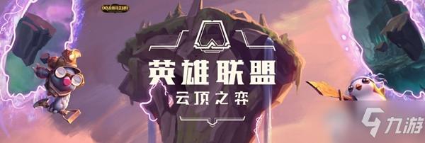 《云顶之弈》S5赛季伏击之爪介绍