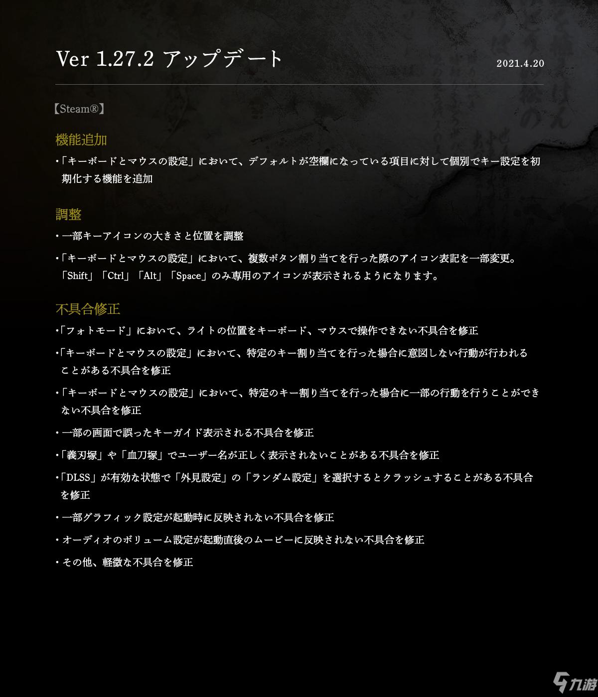 《仁王2》PC版最新更新上线 追加新机能调整修复问题