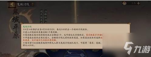 阴阳师帝释天活动怎么打 鬼域讨伐活动攻略