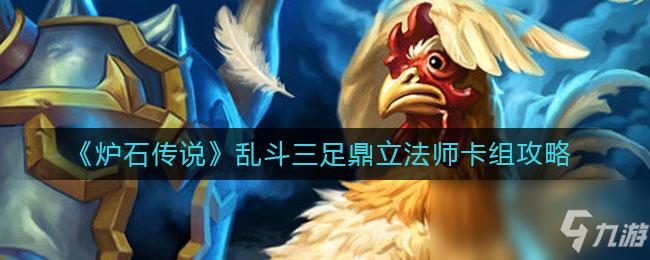 《炉石传说》乱斗三足鼎立法师卡组攻略
