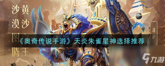 《奥奇传说手游》天炎朱雀星神怎么选 天炎朱雀星神选择攻略