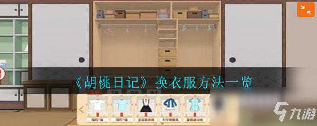 《胡桃日记》换衣服方法一览