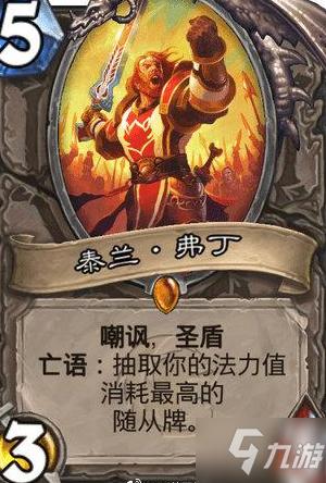 炉石传说亡语恶魔猎手卡组攻略和对战思路详解
