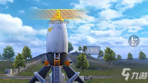 和平精英坐火箭上太空方法