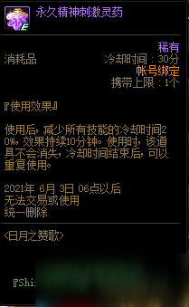 《DNF》4月22日更新公告