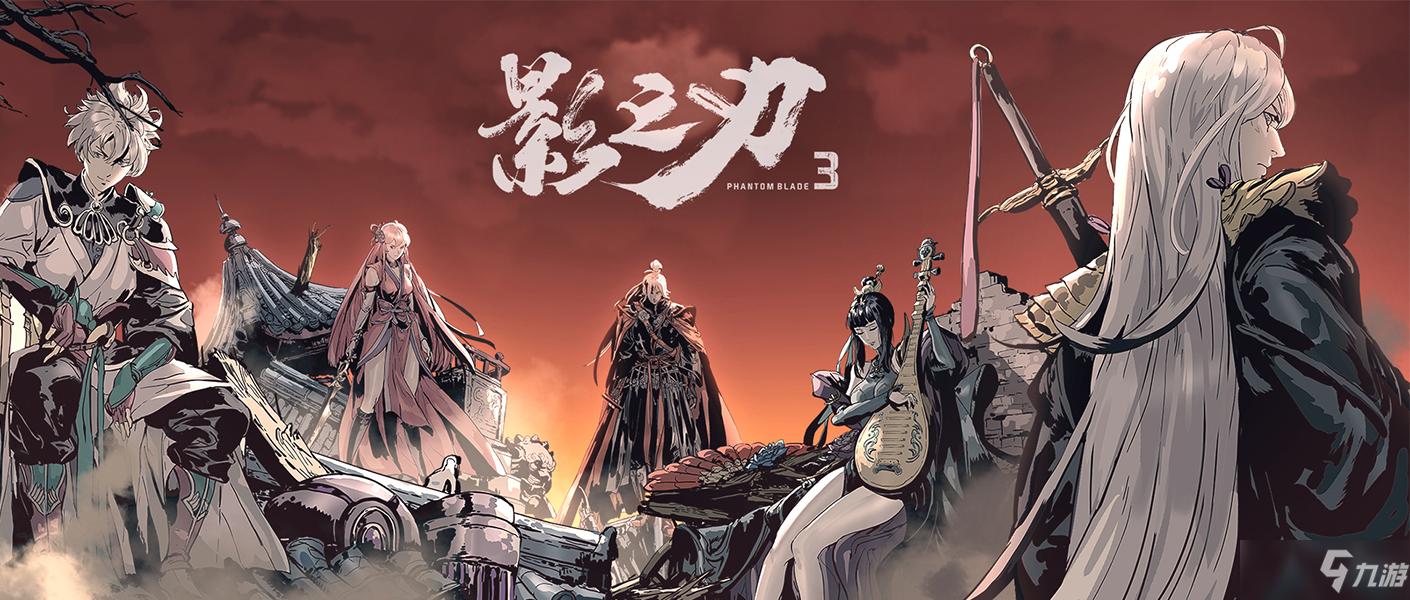 《影之刃3》断罪狂乱活动介绍