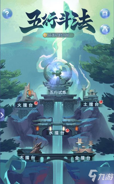 梦幻西游网页版五行试炼阵容推荐大全 五行试炼怎么通关