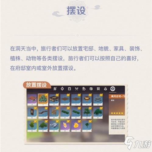 原神1.5 版本「玉扉绕尘歌」版本更新速递:全新系统